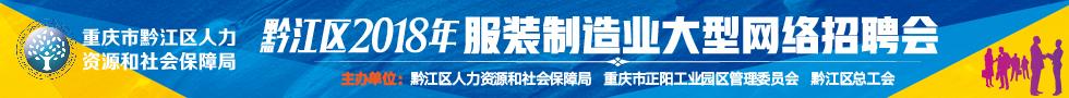 2018年渝东南地区服装制造业线上招聘会