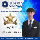 A长安汽车-叶广川17839921421
